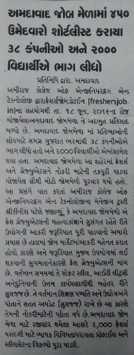 Amiraj College News in Ahmedabad Express