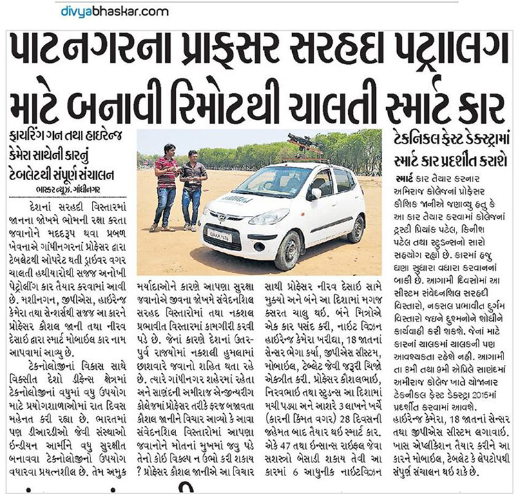Amiraj College Gandhinagar Bhaskar Press Note