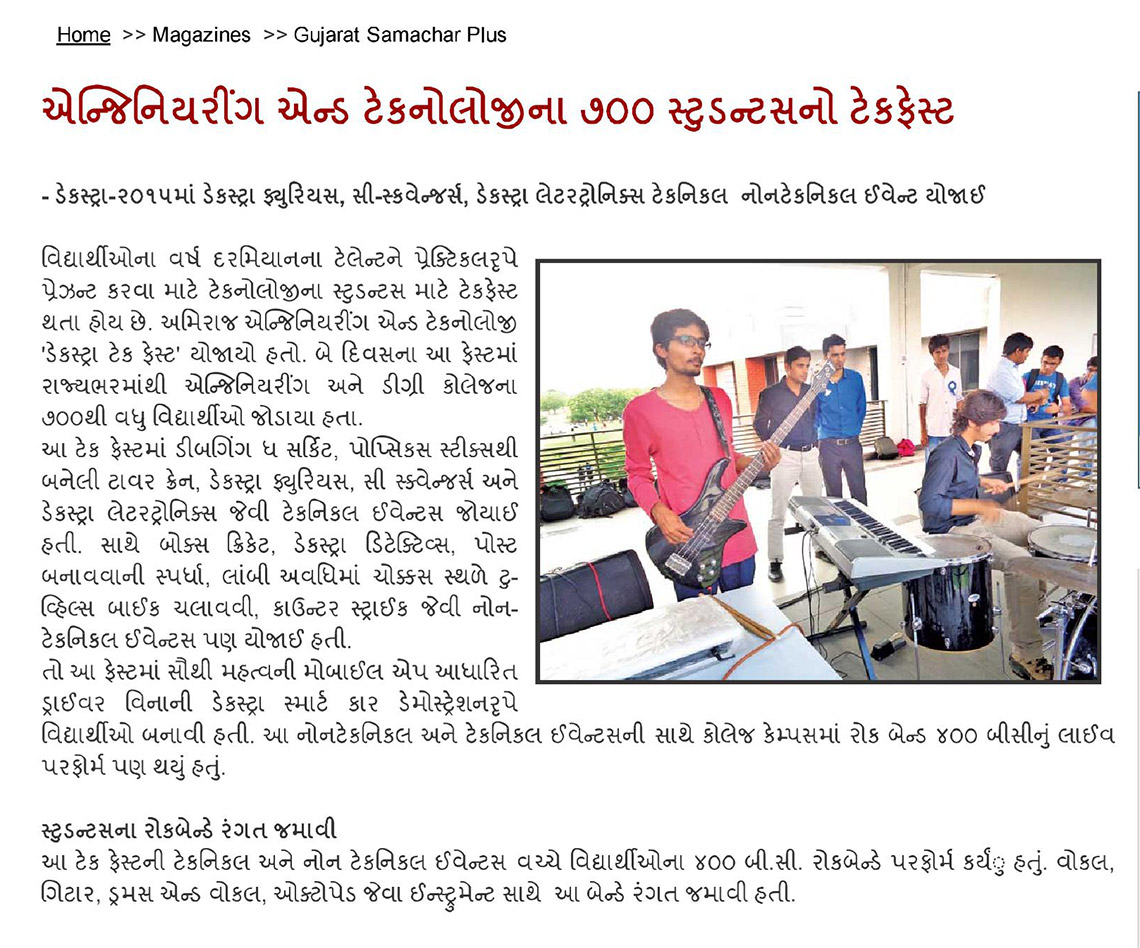 Gujarat Samachar Plus Note