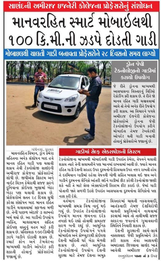 Amiraj College Sandesh Press note