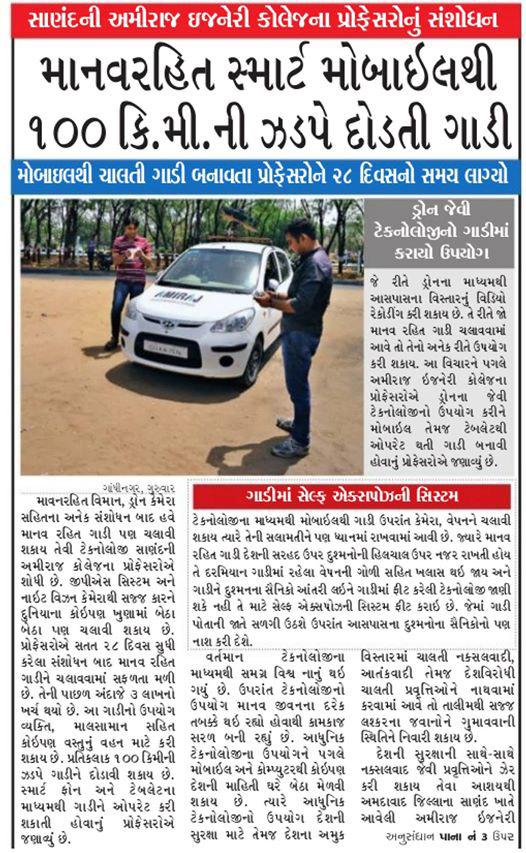 Amiraj College Sandesh Press note