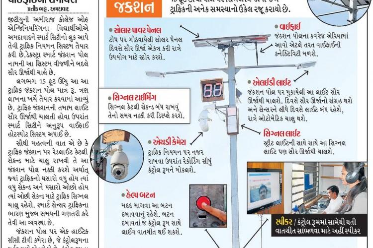 free gujarati news