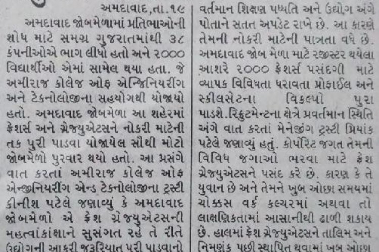 College News in Gujarat Today