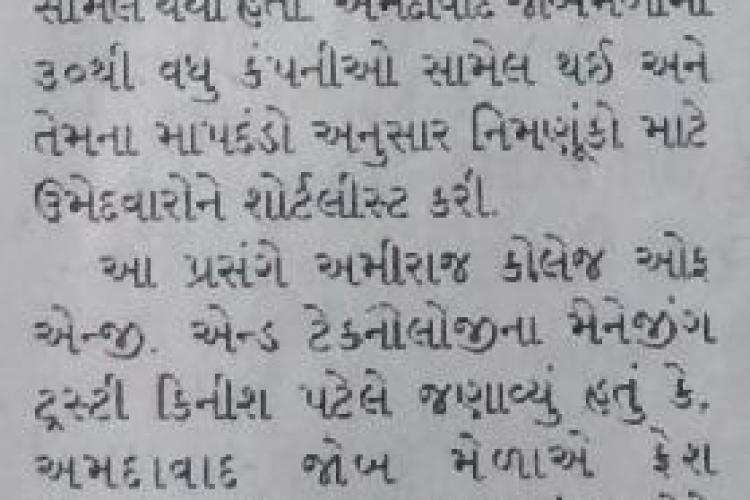 Jaihind Ahmedabad