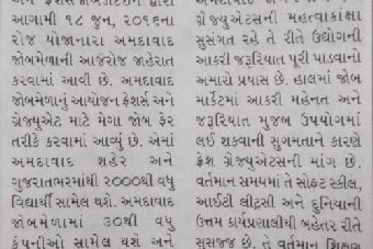 navgujarat Times news of Amiraj College