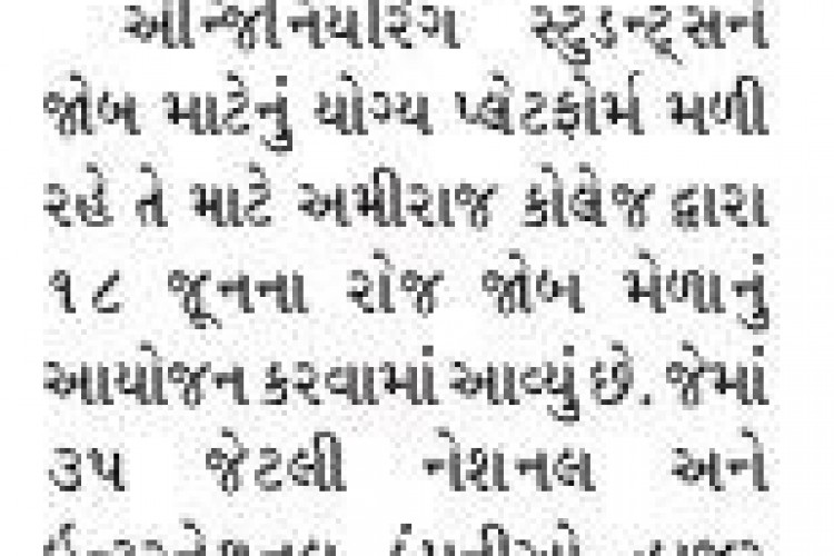 Job Placement News in Sandesh